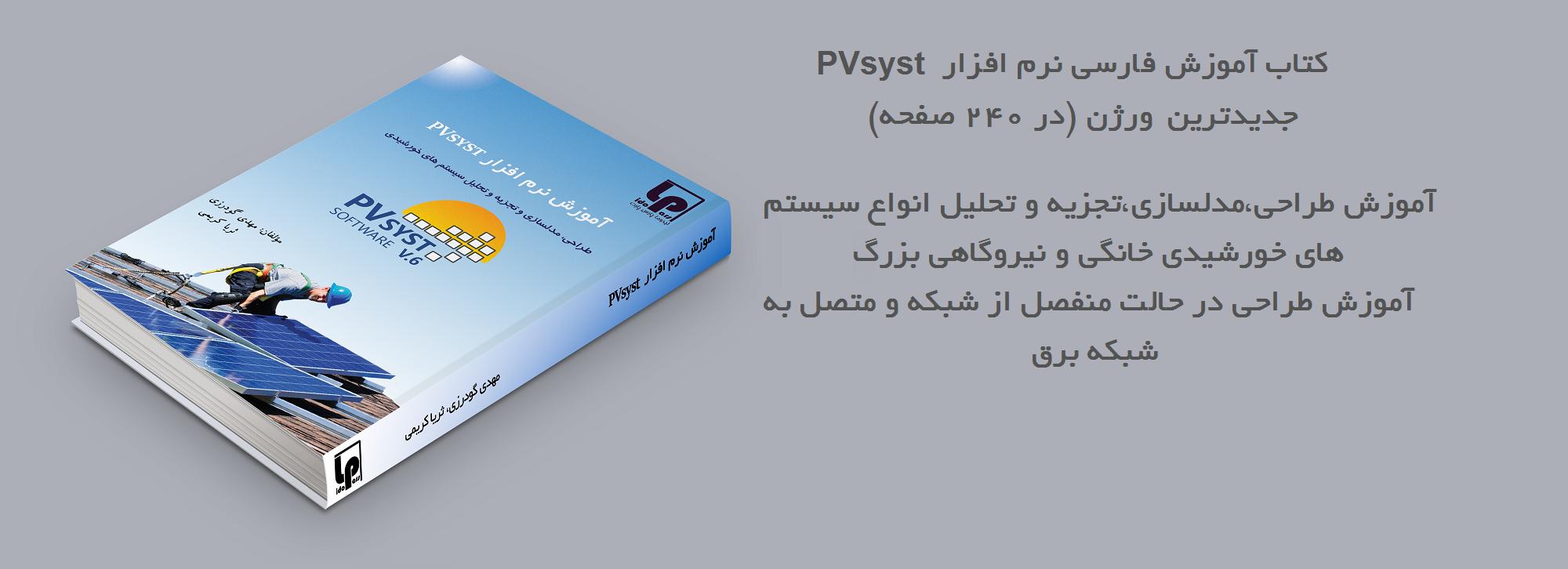 harcover-PVsyst6-mockup-p12312sd-1